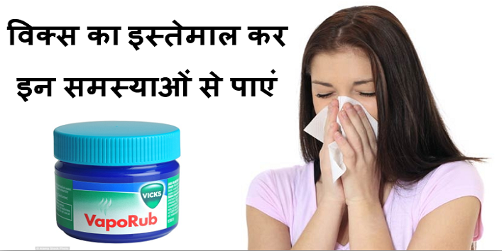 vicks-helps-people-to-get-rid-of-many-health-problems