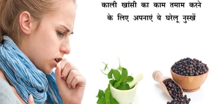Home remedies to treat whooping cough or kali khansi cover
