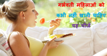 10 Food Items That Every Pregnant Woman Should Avoid During Pregnancy!