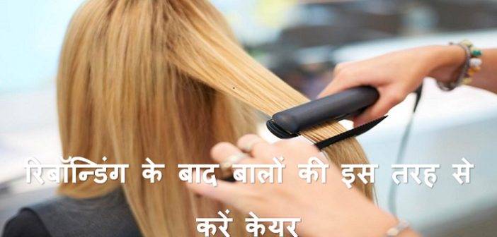 how to take care of your hair after rebonding cover