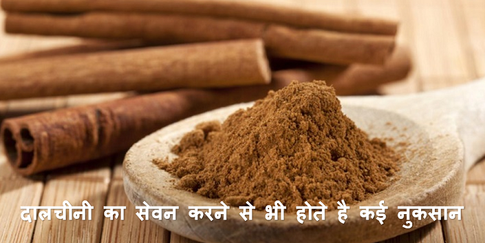 Side effects of having cinnamon cover