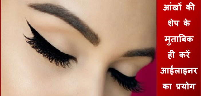 6-Ways-Of-Applying-Eyeliner-According-To-Your-Eye-Shape-cover