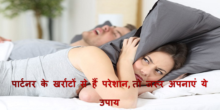 tips to get rid of the snoring habit of your partner cover