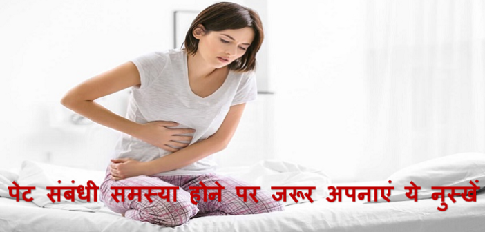 home remedies to get rid of stomach problems cover
