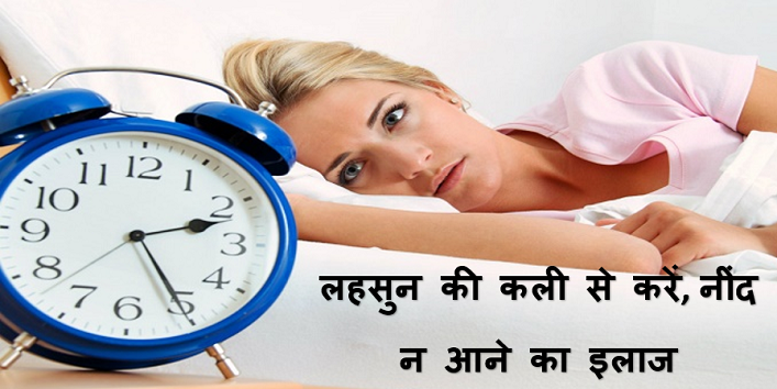 how to get rid of sleeplessness using a clove of garlic cover