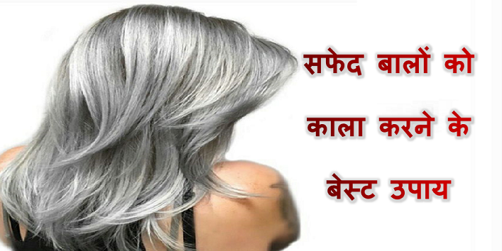 4-Amazing-Ways-To-Get-Rid-Of-Gray-Hair-Naturally