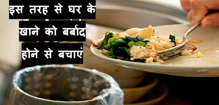SMART-HACKS-6-Useful-Tips-To-Avoid-Food-Wastage-At-Home cover