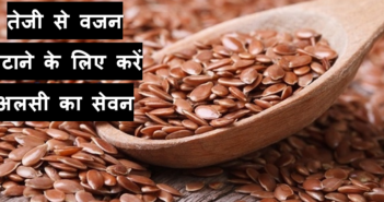 How-To-Lose-Weight-By-Using-Flax-Seeds cover