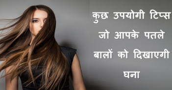 Some Useful Tips To Make Your Thin Hair Look Thicker cover