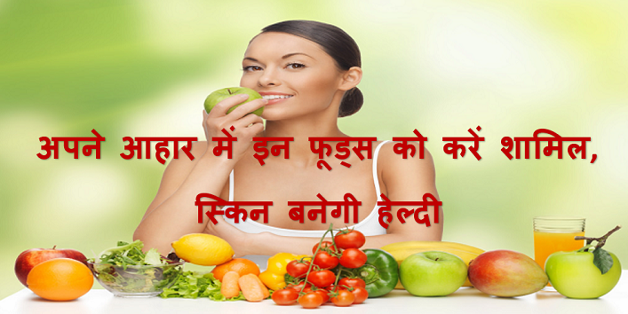 how to get healthy skin by having these food items cover