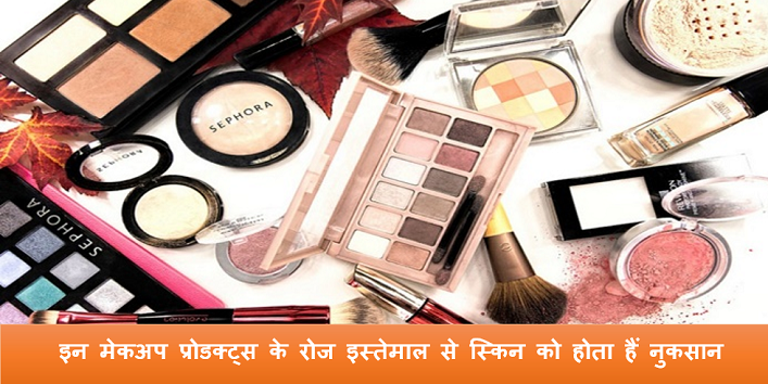 daily usage of these makeup products may be harmful cover