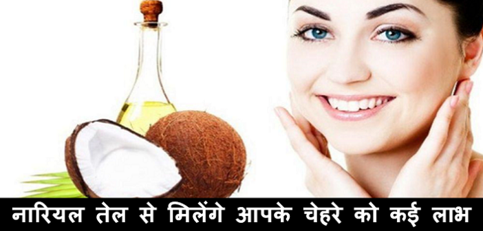 Amazing Benefits of Coconut Oil for Your Face cover