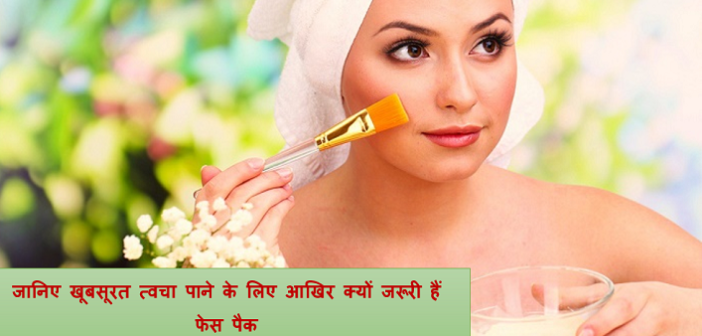 here is why women need to apply face pack cover