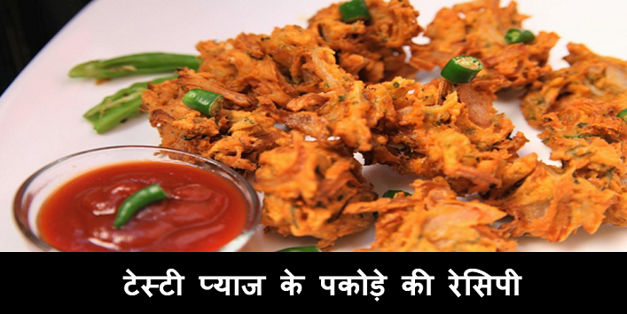 Pyaaz ke Pakode Recipe cover