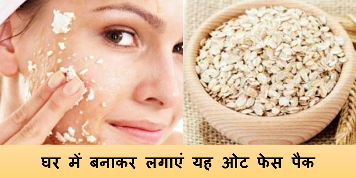how to look younger applying these oat face packs cover
