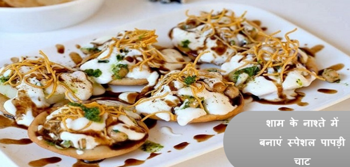 How-to-Make-Papri-Chaat-at-Home