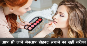 this is the right way to apply makeup products cover