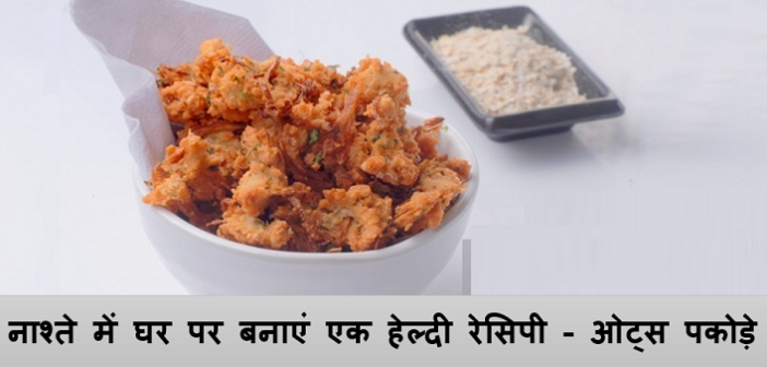 How-to-make-oats-pakoda-at-home