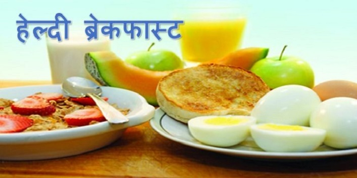 add these food items to breakfast to stay healthy cover 1