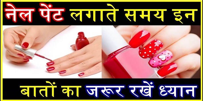 keep these things in mind while applying nail polish cover