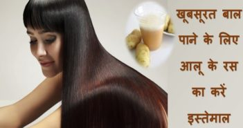 How to get rid of all the hair problems using potato cover