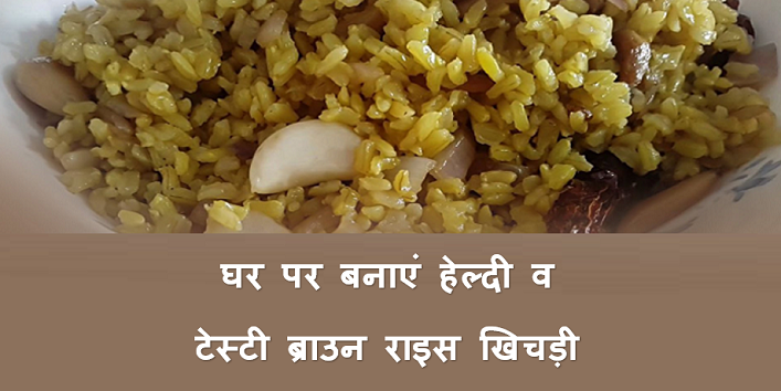 How-to-Make-Brown-Rice-Khichdi-at-Home-cover