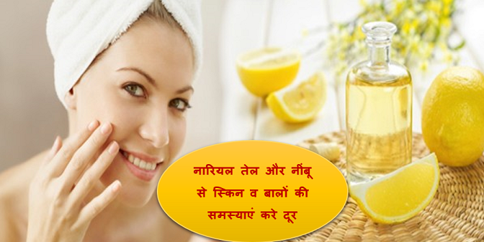 how to get rid of various skin and hair problems using coconut and lemon cover