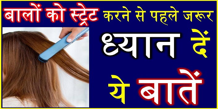 keep these things in mind while using hair straightener cover