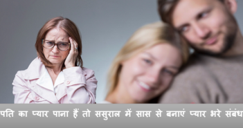 Want Husband's love, then make loveable relation with mother-in-law cover