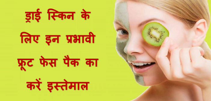 8-Effective-Fruit-Face-Packs-for-Dry-Skin cover