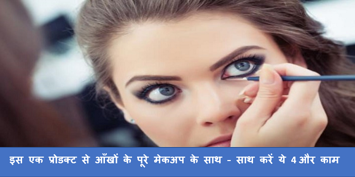 With complete eye makeup, do these 4 other tasks with just one product cover