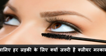 Know-why-clear-mascara-is-important-for-every-girl-cover