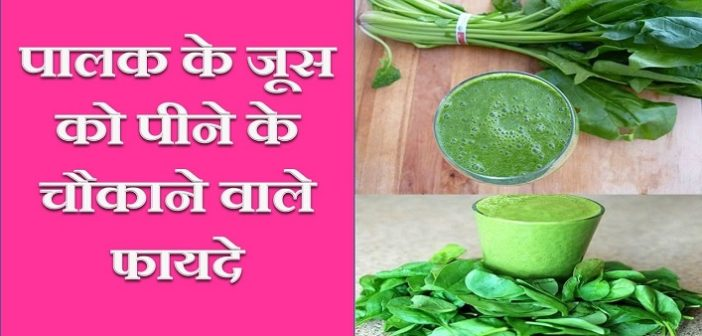 Daily-consumption-of-spinach-juice-is-beneficiary-cover