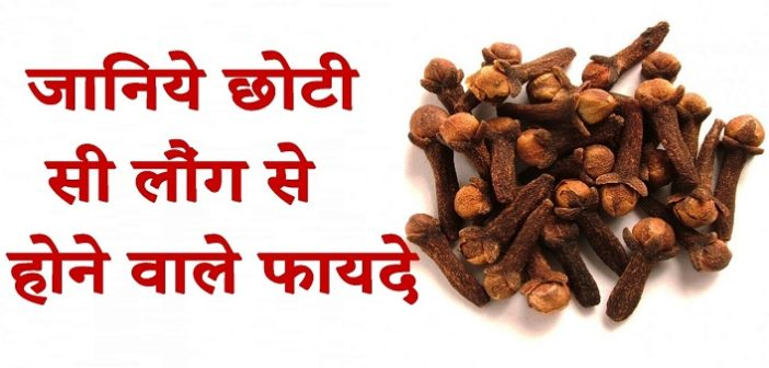 know-the-benefits-of-clove-cover