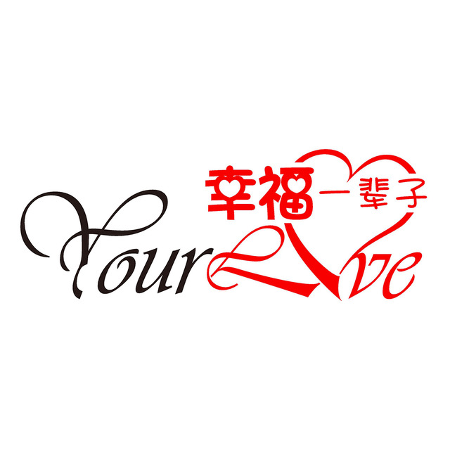 Your love %28for web%29