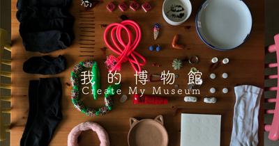 《我的博物館》:不用畫畫的自畫像 《我的博物館》短片系列,M+,香港