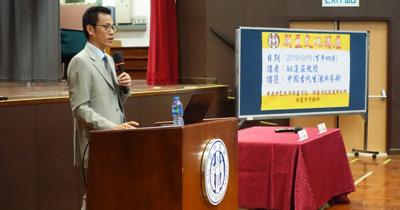 「新亞書院文化講座」第一講 — 姚進莊教授主講「中國古代生活與藝術」
