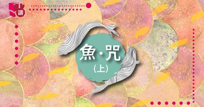 《魚.咒》(上):故事從一碗熱騰騰的魚粥開始