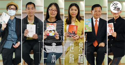 一書一世界,一本一旅程,六位文化人的閱讀選擇