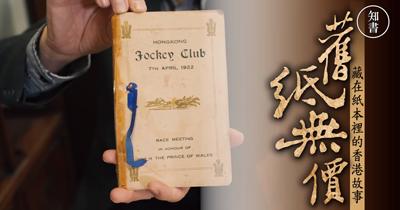 《點紙咁簡單:趣談香港紙本藏品》舊紙無價:藏在紙本裡的香港故事