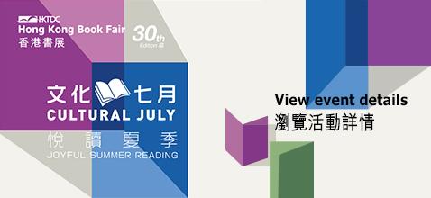 Cultural July
