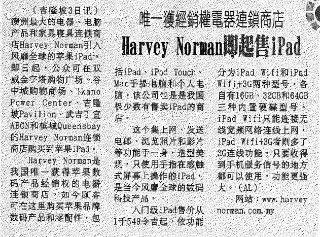Harvey Norman 1st Retailer To Carry Apple Products