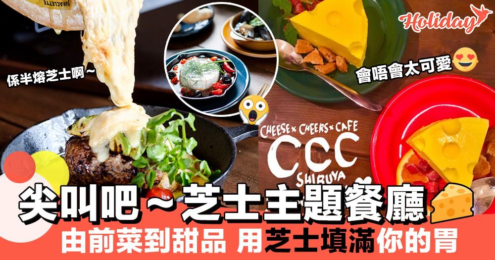 尖叫吧芝士控!全部都係芝士~身為芝士控不得不去的日本芝士主題餐廳!