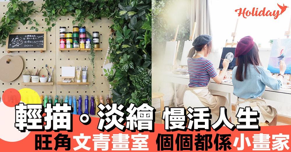 慢活人生 輕描淡繪~旺角文青畫室 個個都可以做畫家!