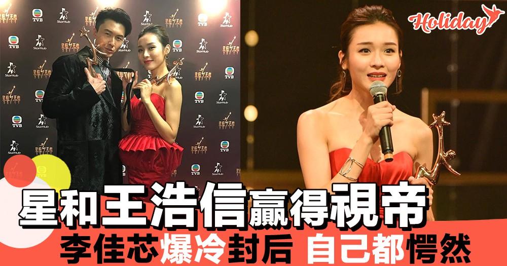 【星和頒獎禮】《踩過界》成大贏家!張振朗黃心穎奪「我最愛TVB男女配角」