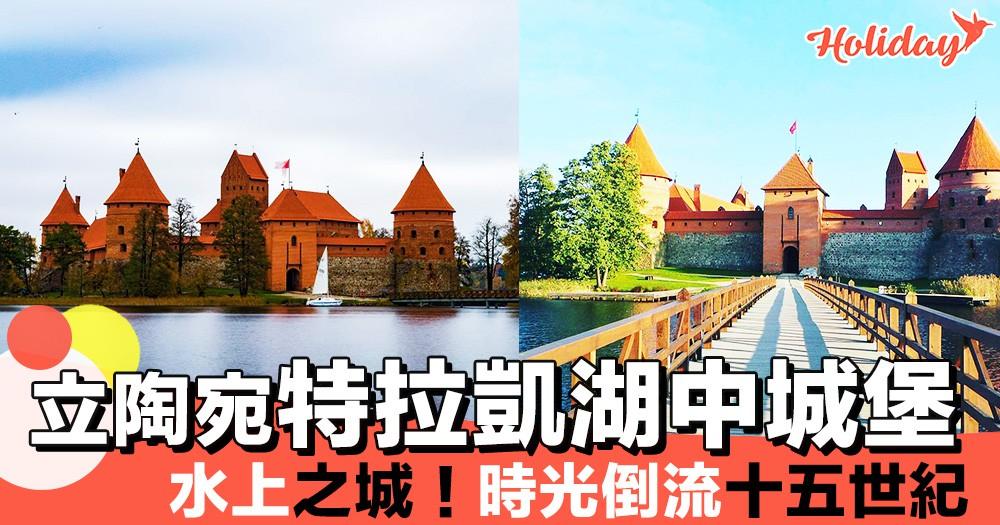 立陶宛超靚古城~波羅的海東歐小國!必去~