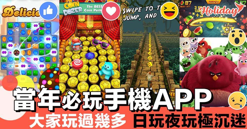當年至hit手機遊戲app 全部玩過先係潮友 憤怒鳥 爆糖果 邊款又係你的最愛?