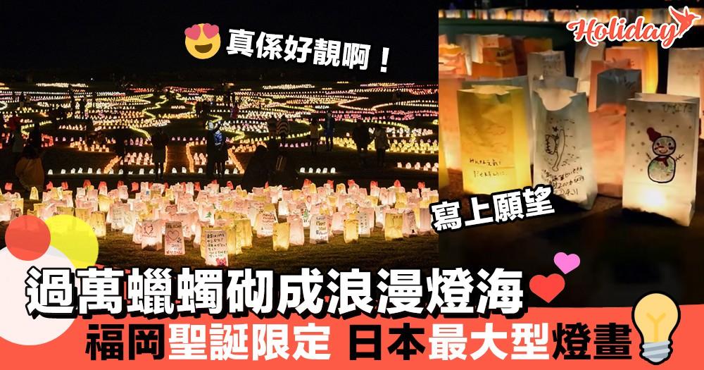 日本福岡超浪漫燈海~聖誕蠟蠋之夜!用上超過10000支~好靚啊!!!