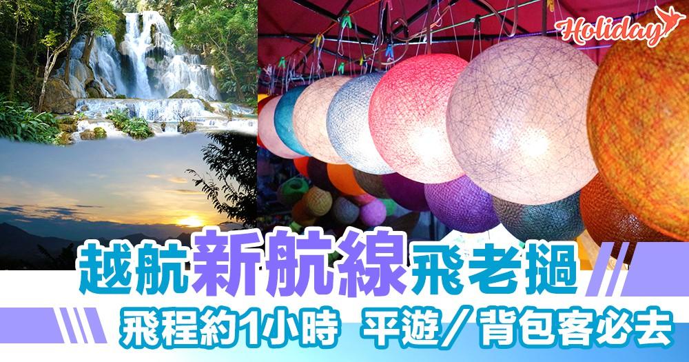 香港飛河內再飛龍坡邦~4小時內到步!多個不能錯過的景色!