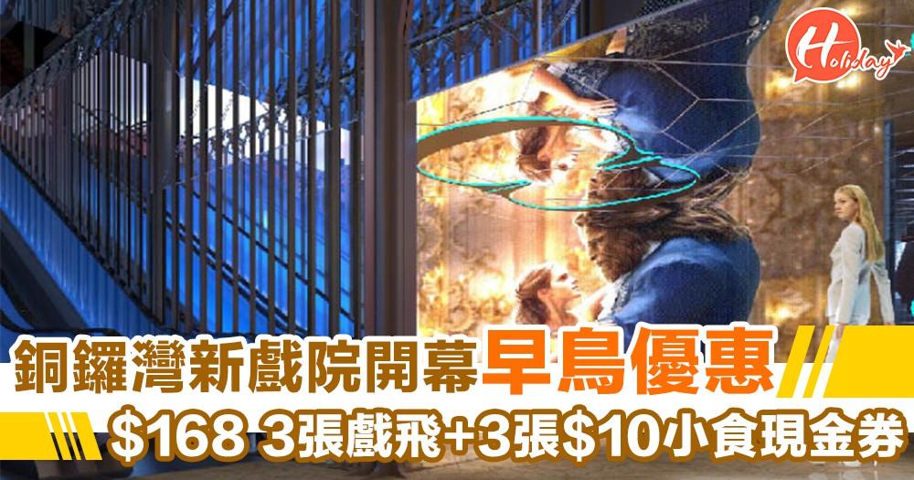 銅鑼灣CINEMA CITY VICTORIA開幕早鳥戲飛優惠~$168就有三張電影換票證+3張$10小食現金券